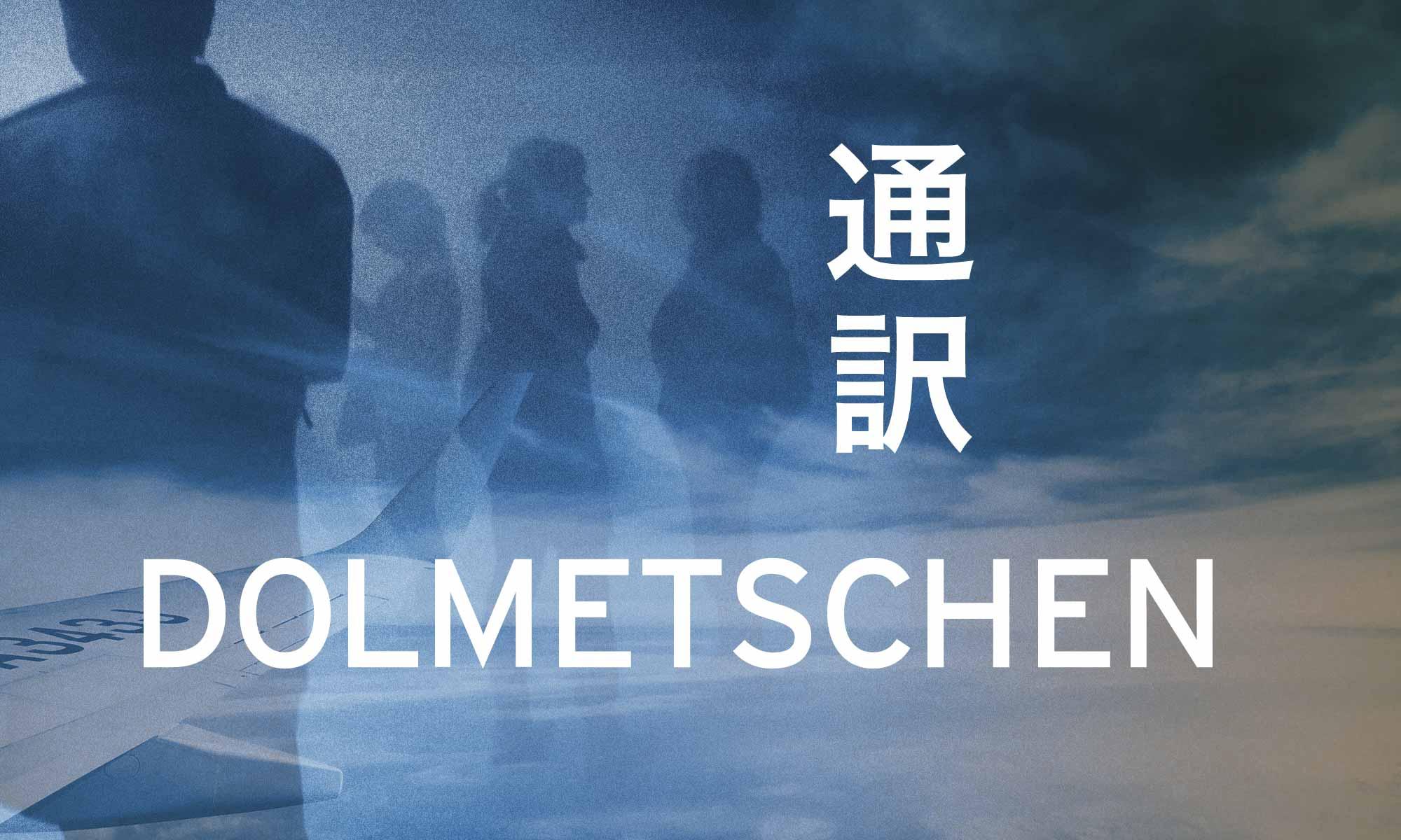 Japanische Dolmetscherin in Deutschland buchen