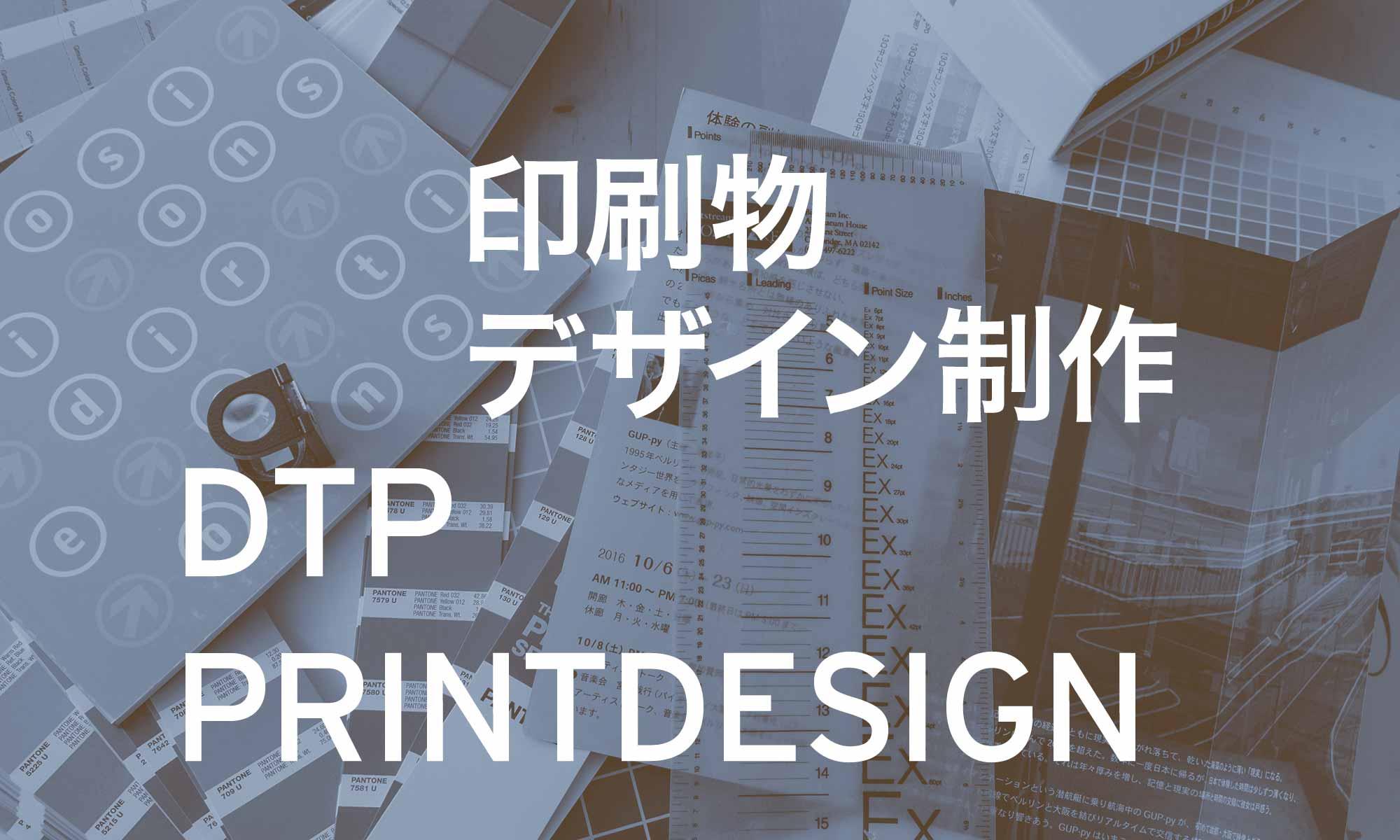 ドイツ語DTP、印刷物デザイン制作