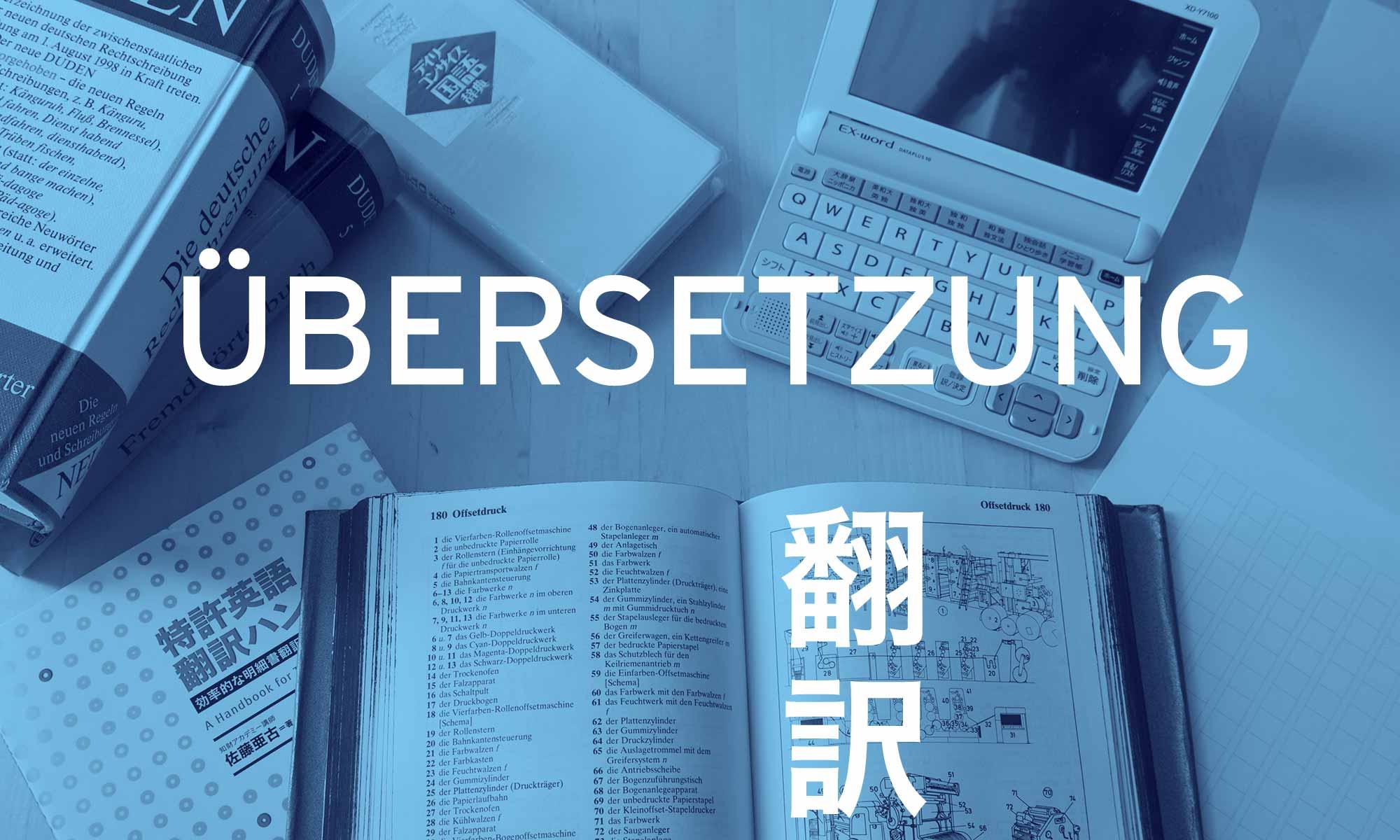 Übersetzung Deutsch-Japanisch