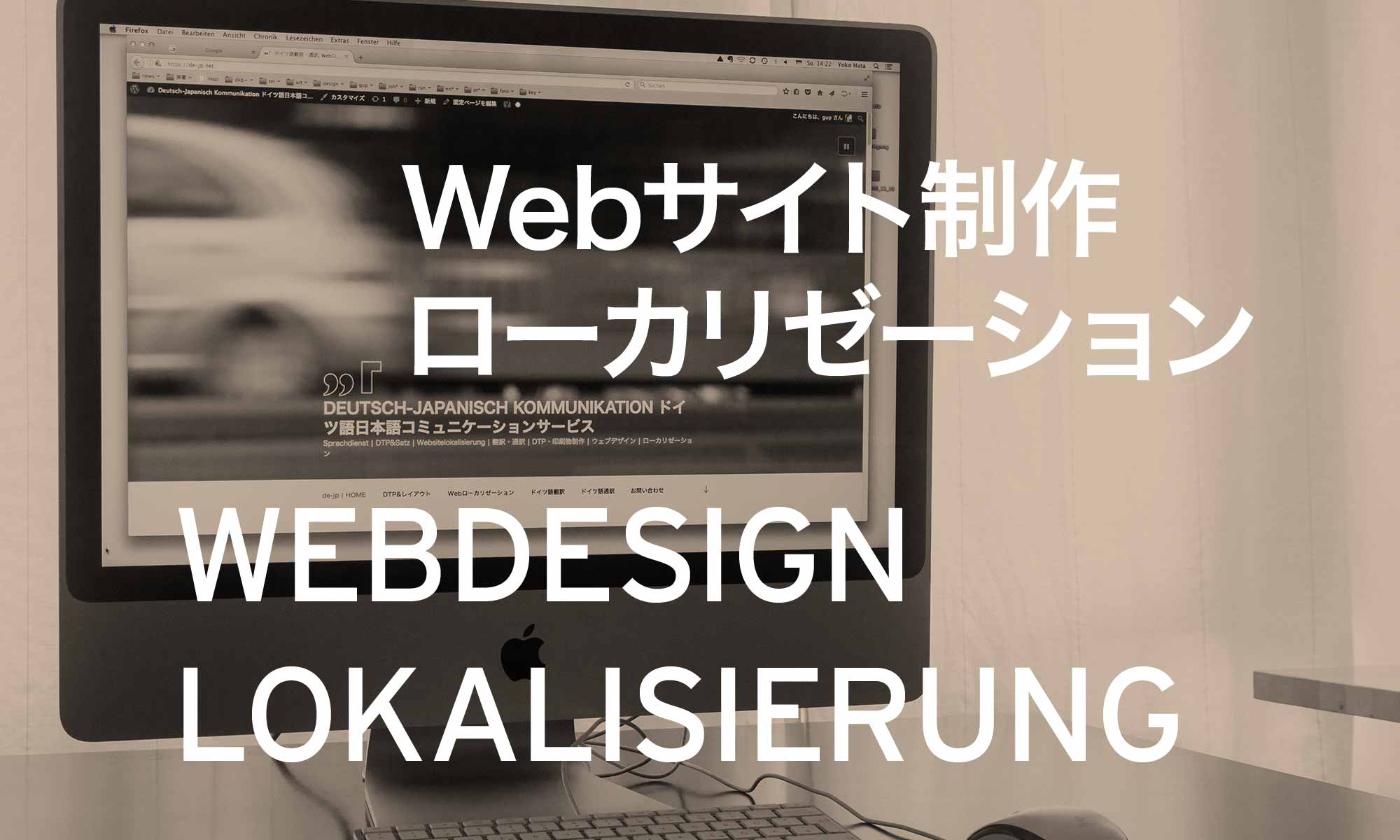ドイツ語Webサイトローカリゼーション、Webサイトデザイン制作