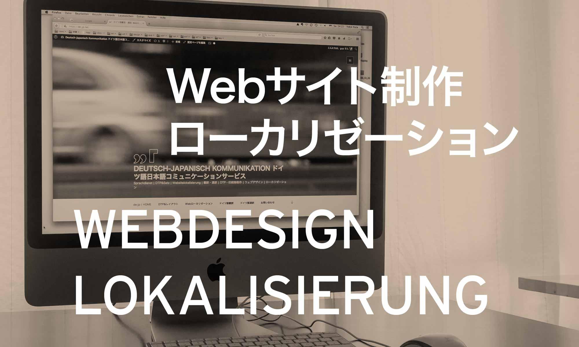 Website & Website-Lokalisierung für Japan